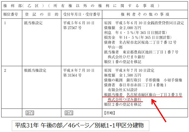 平成31年試験問題-甲建物の登記記録一部-本店移転している